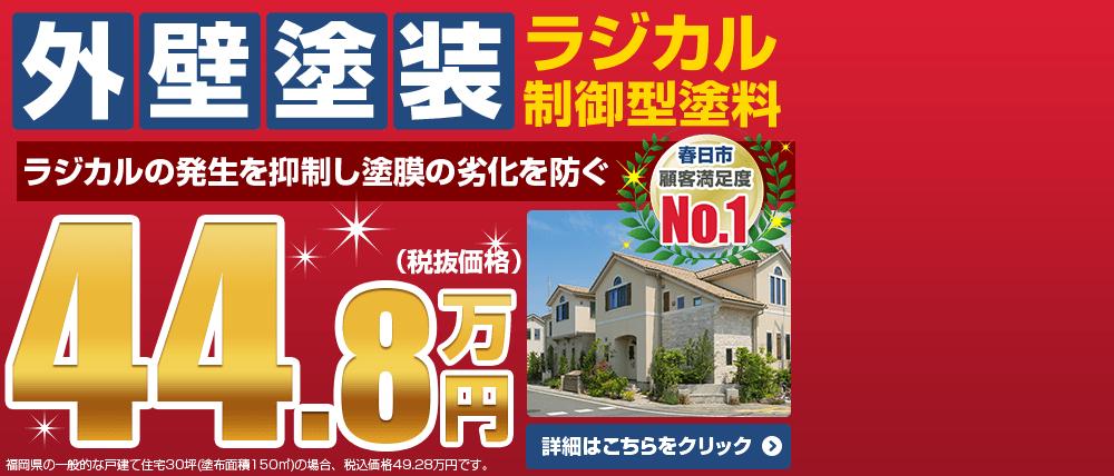 外壁塗装 ラジカル制御型塗料 税抜価格44.8万円 税込み49.28万円