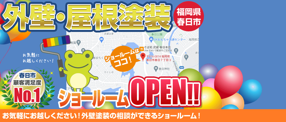 福岡県春日市 外壁・屋根塗装専門ショールームOPEN